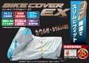 CB750、T-MAX等【NANKAI】バイクカバーEX EX-2