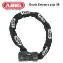 ABUS(アブス)Granit Extreme Plus 59 59/12KS170 (565601)1700mm