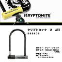 KRYPTONITE(クリプトナイト) U字ロック クリプトロック 2 ATB【カラー:グレー・ブラック】 999409