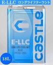 ��Ʊ���Բġ�CASTLE������å��롡 �����ƥ����ʥȥ西�� E-LLC ��饤�ե������ȡ��֥롼��18L
