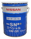 【送料無料!同梱不可】 ニッサン純正オイル SNスペシャル 青缶 5W-30 20L (KLANC-