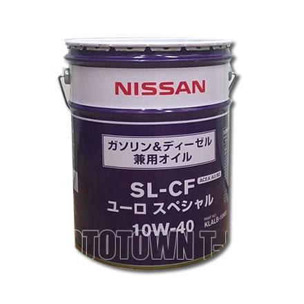 【同梱不可】 ニッサン純正オイル SL-CF ユーロスペシャル 10W-40 20L(KLALB-10402)