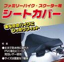 岡田商事 シートカバー Lサイズ FSC-07