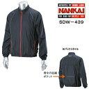 【2014年春夏モデル】NANKAI(ナンカイ) ウインドプルーフジャケット SDW-439