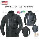 【2017-18 秋冬モデル】NANKAI(ナンカイ) SDW-8115 ハーフコートジャケット