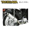 SP TAKEGAWA(タケガワ)スーパーカブ50(FI)・リトルカブ(FI)(aa01)用 政府認証 ボンバーマフラー(ダウンタイプ) 04-02-0116