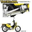 SP TAKEGAWA(タケガワ)スーパーカブ110・クロスカブ 用 政府認証 P-SHOOTERマフラー(キャブトンスタイル) 04-02-0224
