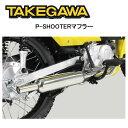 SP TAKEGAWA(タケガワ)スーパーカブ110(JA07)用 政府認証 P-SHOOTERマフラー(キャブトンスタイル) 04-02-0224