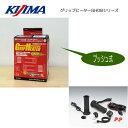 KIJIMA【キジマ】グリップヒーター プッシュ式スイッチ GH08 インチハンドル用(25.4mm)304-8205