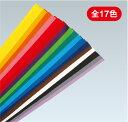 選べる全17色!90cmハチマキ(10本入り) [HA-0409]