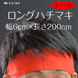 選べる全17色!ロングハチマキ6cm×200cm[HA-0620]