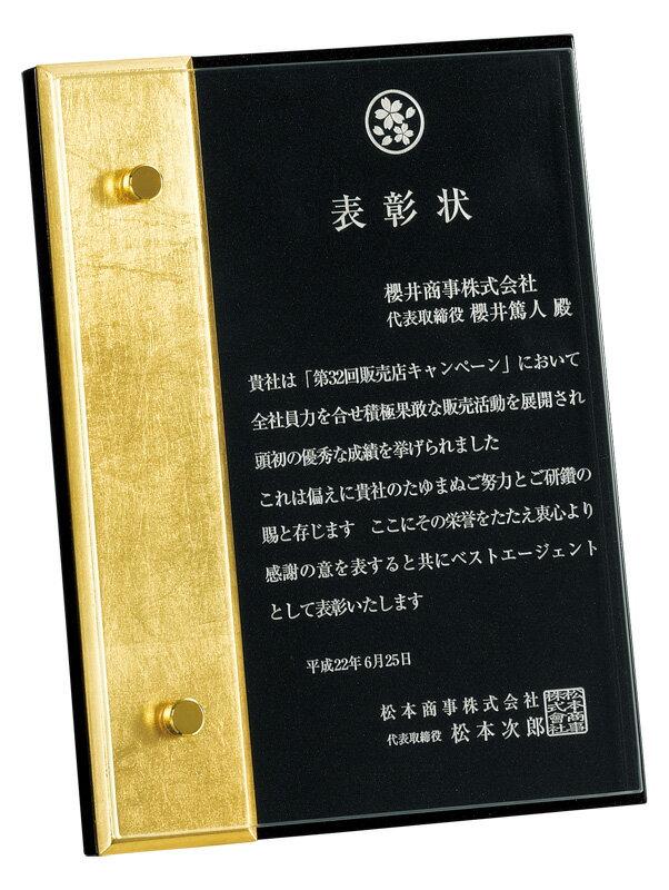 『箔』ガラス×木製表彰楯 P22-02【210×160mm】【保存箱付】【送料無料】