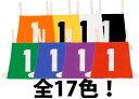 ナンバーゼッケン大人用【No.1〜10セット】 ZD-10M | 【イベント 運動会 防災 訓練 部活 体育祭 無地 小道具 グッズ】