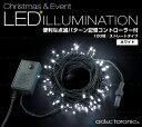 【あす楽対応】全11色! LEDイルミネーション ライト 1...