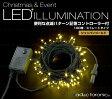 LEDイルミネーション ライト 100球ストレートタイプ カラー:シャンパンゴールド 10m メモリー機能内蔵コントローラー付 10連結可能タイプ クリスマスやハロウィンなどのイベントに『AD&C TORONIC』消費税込 送料無料!!