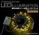 LEDイルミネーション ライト 100球ストレートタイプ カラー:シャンパンゴールド 10m メモリー機能内蔵コントローラー付 10連結可能タイプ クリスマスや...