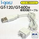 【モバイルアクション】純正igotU GT-120/GT-600専用USBデータ転送ケーブル【DM便発送対応商品】