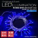 【あす楽対応】室内用 LED イルミネーション ライト 5m 40球 ストレートタイプ 電池式 『AD&C TORONIC』 カラー:ブルー 消費税込 送料無料!