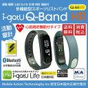 【あす楽対応】活動量計 スマート リスト バンド 心拍、運動量、睡眠、心拍などを計測、時計 機能付 防水対応 多機能型 i-gotU Q-Band HR 『iO...