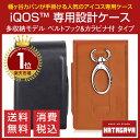 【楽天ランキング一位!】iQOS™ アイコスケース / 新型アイコス2.4Plus(プラス)両用多収納モデル ベルトフッ…