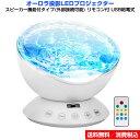 ベッドサイド LED プロジェクター オーディオ機能付/USB給電式 『AD&C TORONIC』【...