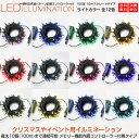 【楽天ランキング一位獲得!】全12色 LEDイルミネーションライト 100球ストレートタイプ 10m メモリー機能内蔵コントローラー付 10連結..