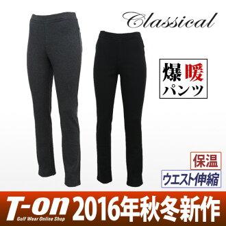 統治古典統治 / 褲子長褲子巨大保暖褲/3 L 是可用在緊身褲褲子修身褲回刷 /Lourdes 古典的統治
