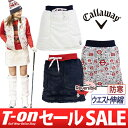 【30%OFF SALE】キャロウェイアパレル/キャロウェイ ゴルフ/スカート 中綿入スカート リバ