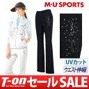 MUスポーツ エムユー スポーツ M.U SPORTS MUSPORTS レディース パンツ ロングパンツ