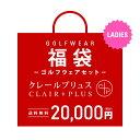 総額10万円以上封入 80%OFF レディースゴルフウェア福...