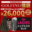 Golfino-w1-t_top