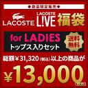 Lacoste-w1-t_top