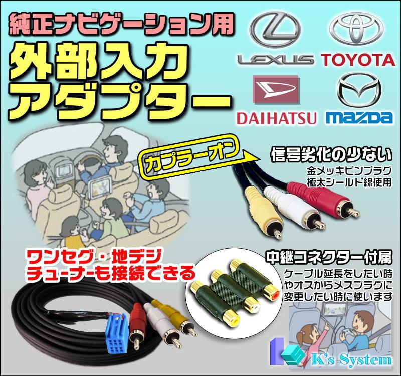 ■NDDN-W58 トヨタ純正ディーラーオプションナビ対応■外部入力アダプター 全長1m【…...:t-plaza:10006032