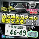 ■MP314D-A/MP314D-W ニッサン純正ディーラーオプションナビ対応■市販のバックカメラが接続できるハーネスキット【BM-03】■バックカメラ接続用ハーネスが必要な場合があります。詳細は販売店にお尋ねください。■ケーズシステム社製