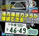■CA9K2 (C9K2 V6 650) マツダ純正ディーラ...