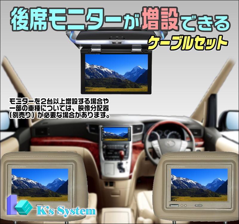 ■NSZT-W64 トヨタ純正ディーラーオプションナビ対応■後席モニターが増設できるケーブ…...:t-plaza:10005964
