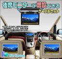 ■NMT-W51M/NMT-D51M トヨタ純正ディーラーオプションナビ対応■後席モニターが増設でき ...