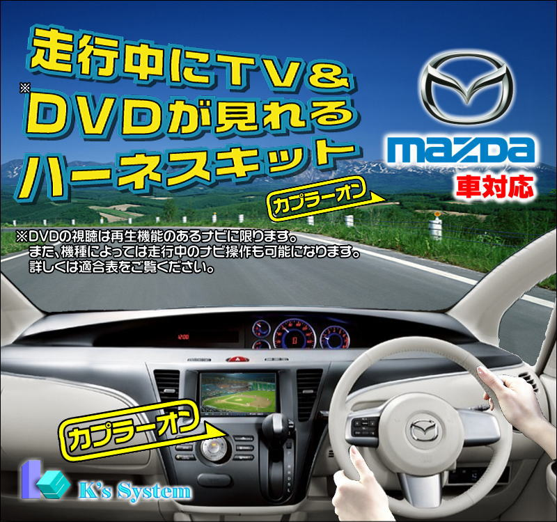 ■Good!・Navi for MAZDA【MV-018】■ケーズシステム社製 ハーネスキット