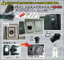 ■パネル取付タイプ【SW-010】■ケーズシステム...