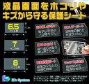 ■液晶保護シート 7インチワイド用■ケーズシステム社製