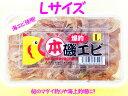 釣りえさ 冷凍エサ オリジナル商品爆釣本磯エビ(L/LL)