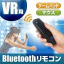 ショッピングゴーグル スマホ リモコン andoroid用 vrゴーグル VR Bluetooth コントローラー ブルートゥース T-PRO