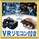 T-PRO VRゴーグル リモコン(黒のみ)付きセット VR ゴーグル iPhone andoroid 3D スマホ VRヘッドセット バーチャル リアリティー 仮想現実 vr VR プレゼント ギフト