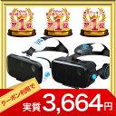 【200名様限定20%OFFクーポン!】スマホ用 VRゴーグル VR バーチャル 3D iPhone
