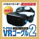 ショッピングゴーグル 【新発売記念!!500円OFFクーポン発行中!!】【最新モデル T-PRO VR ゴーグル バージョン2】VR ゴーグル VR スマホ iPhone アンドロイド 対応 ブルーレンズ アクションボタン スマホ vr 3D vr iphone7 8 x PLUS VR メガネ ヘッドセット【国内メーカーT-PRO (1年間保証)】 青