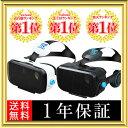 【雑誌掲載により問い合わせ殺到中】VRゴーグル VR 3D iPhone ヘッドホン スマホ ゲーム