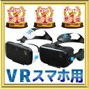 ショッピングゴーグル 【父の日クーポン!500円OFF!】T-PRO VR ゴーグル スマホ VRゴーグル iPhone andoroid 3D VR スマホ VR ヘッドセット バーチャル リアリティー 仮想現実 TVR-50 プレゼント ギフト