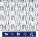 ★メール便★ コロン 刺し子花ふきん 藍地 9 柿の花