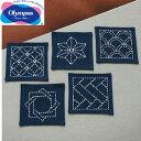 .オリムパス 刺し子 キット 223 コースター ( 紺 ) 伝統柄 刺しゅう 伝統的 刺繍 技法