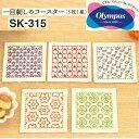 .オリムパス 刺し子 キット 一目刺しのコースター ( 生成 ) 5枚1組 SK-315 刺しゅう 伝統的 刺繍 技法